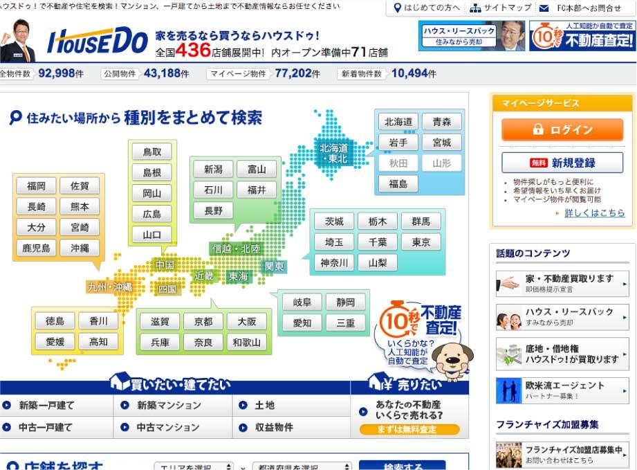不動産売買「ハウスドゥ!新大阪北店」WEBサイト